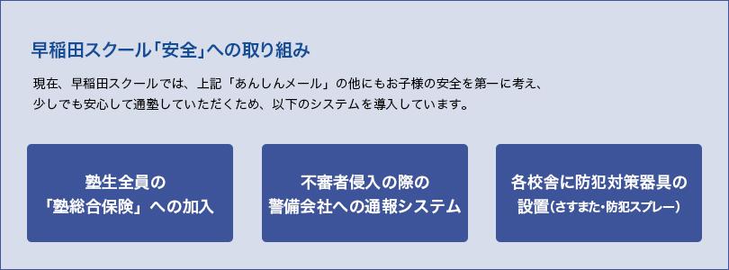 早稲田スクール「安全」への取り組み