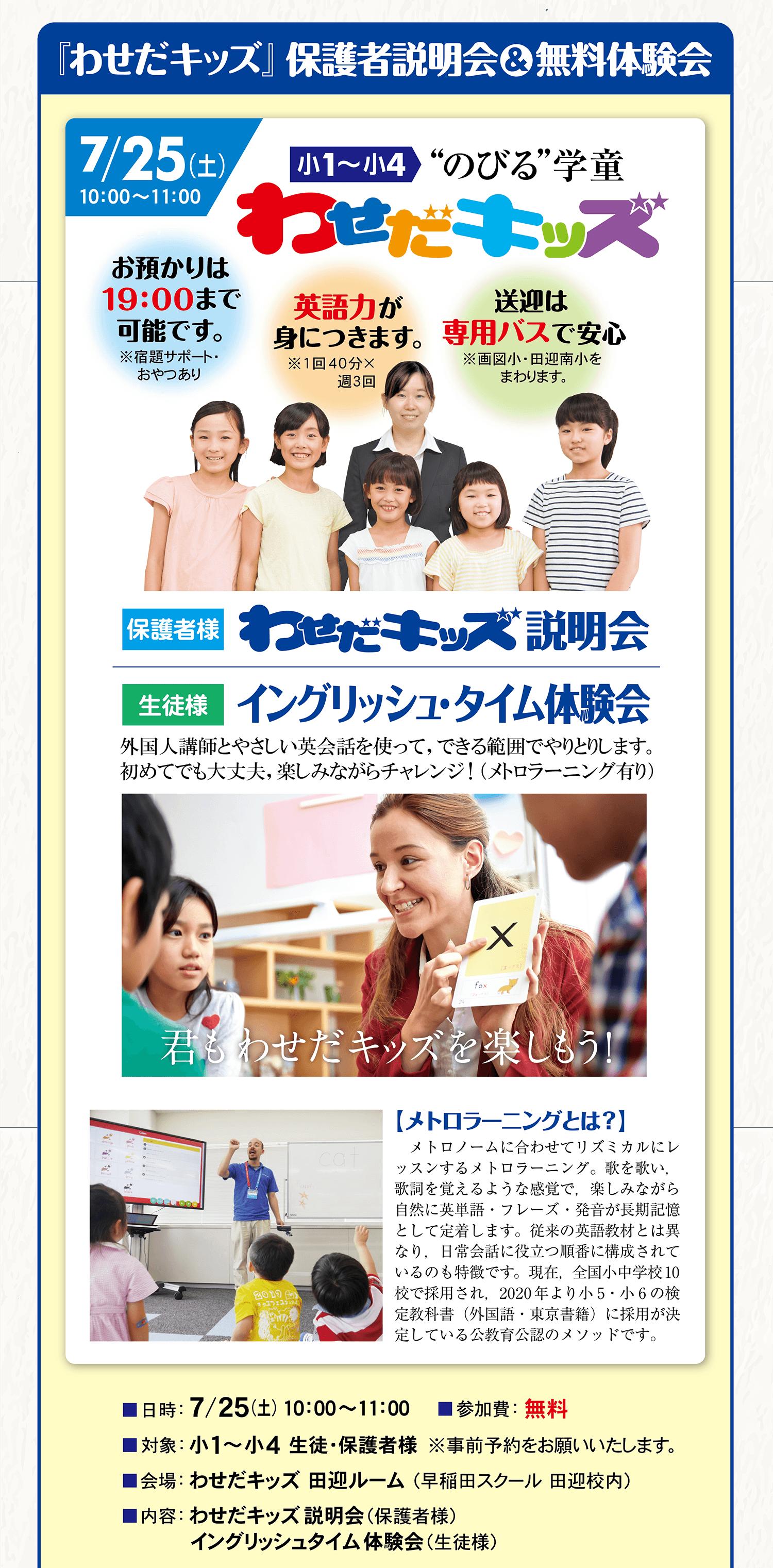 「わせだキッズ」保護者説明会&無料体験会
