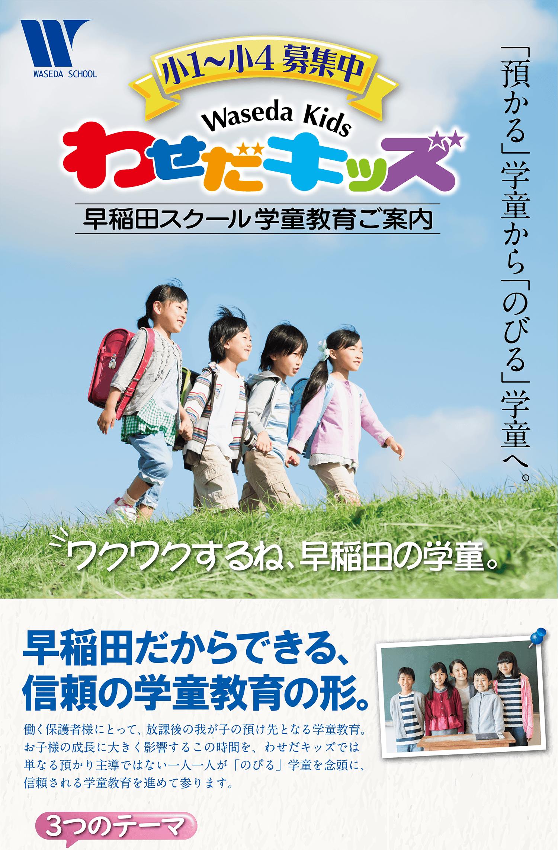 早稲田の学童「わせだキッズ」