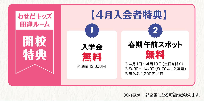 「わせだキッズ」4月入会者特典