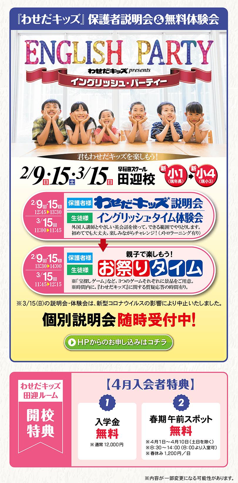 「わせだキッズ」説明会・体験会