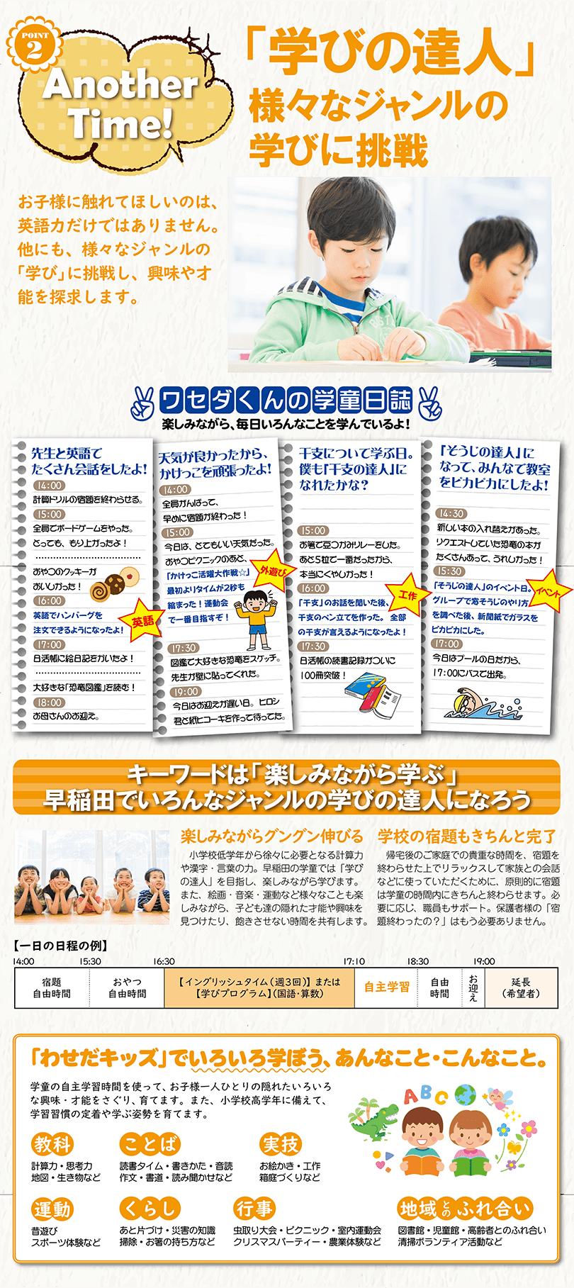 早稲田の学童「わせだキッズ」―「学びの達人」
