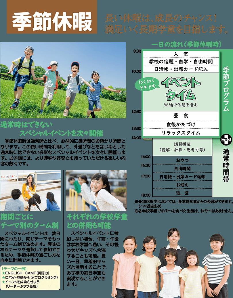 早稲田の学童「わせだキッズ」― 季節休暇
