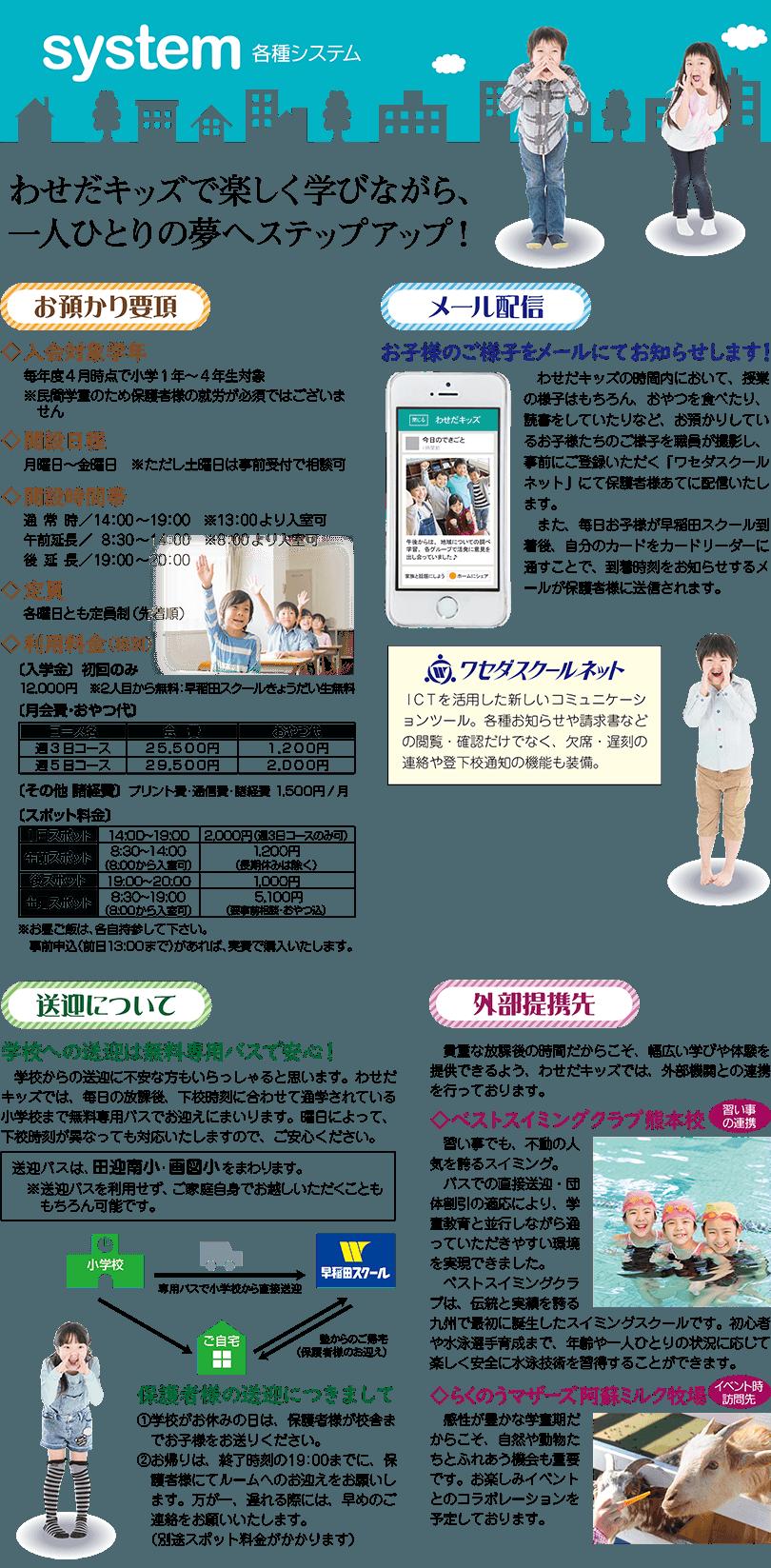 早稲田の学童「わせだキッズ」― 各種システム