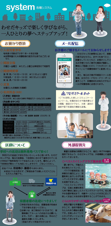 ネット 早稲田 スクール